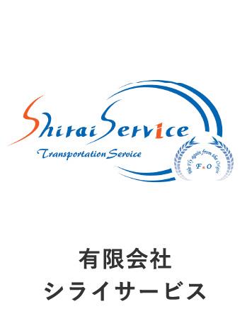有限会社シライサービス