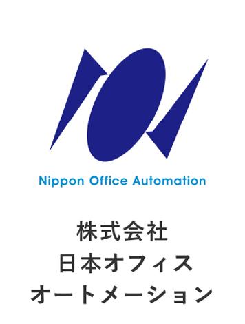 株式会社 日本オフィスオートメーション