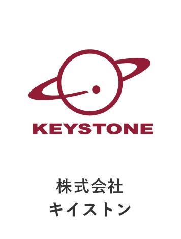 株式会社キイストン